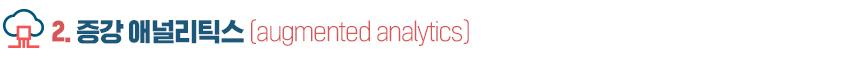 증강 애널리틱스(augmented analytics)