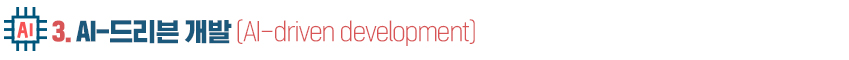AI-드리븐 개발(AI-driven development)