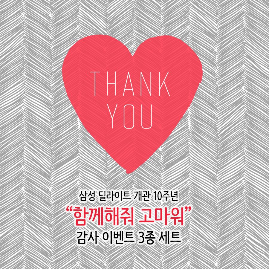 THANK YOU. 삼성 딜라이트 개관 10주년
