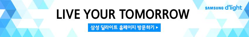 Live your tomorrow / 삼성 딜라이트 홈페이지 방문하기