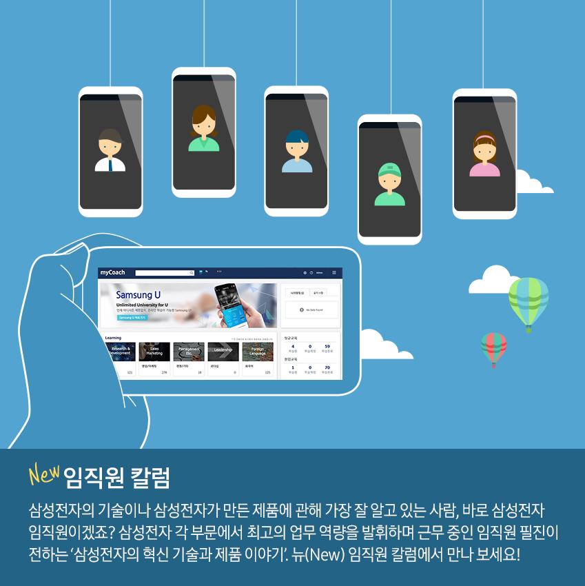삼성 인재 경쟁력의 비밀 병기, EA를 소개합니다
