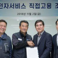 삼성전자서비스, 협력사 직원 8700여명 직접고용