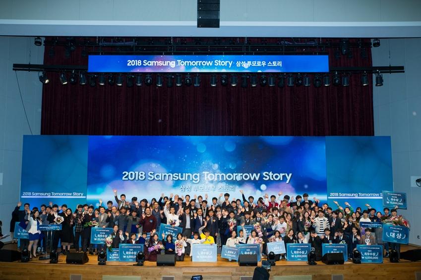 2일 서울 우면동 '삼성전자 서울R&D캠퍼스'에서 열린 '삼성 투모로우 스토리' 시상식에서 참가자들이 기념 사진을 촬영하고 있다.
