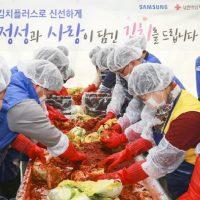 삼성전자, 이웃과 온정 나누는 '김치플러스 김장축제' 진행