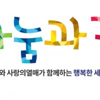 삼성전자-사회복지공동모금회, '2019 나눔과 꿈' 사업에 65개 비영리단체 지원