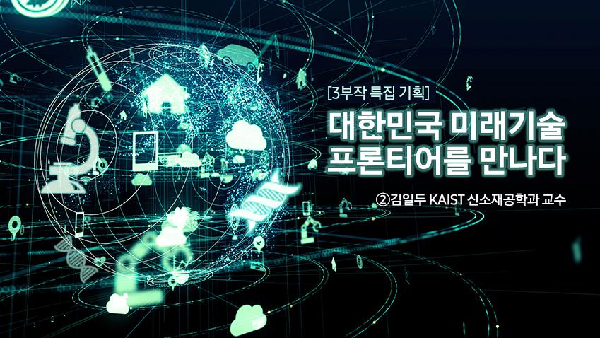 [3부작 특집 기획] 대한민국 미래기술 프론티어를 만나다 ②김일두 KAIST 신소재공학과 교수