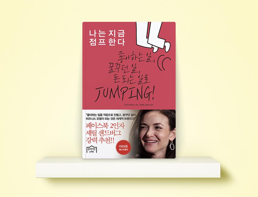 나는 지금 점프한다 책 표지