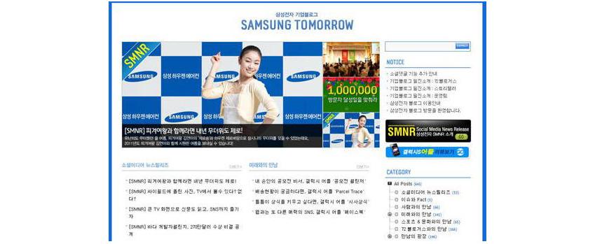 ▲삼성전자 기업 블로그 '삼성 투모로우'의 2010년 당시 모습. 당시 웹사이트 개편 소식은 주요 언론에서 다뤄질 정도로 화제를 모았다(관련 기사는 여기 참조)