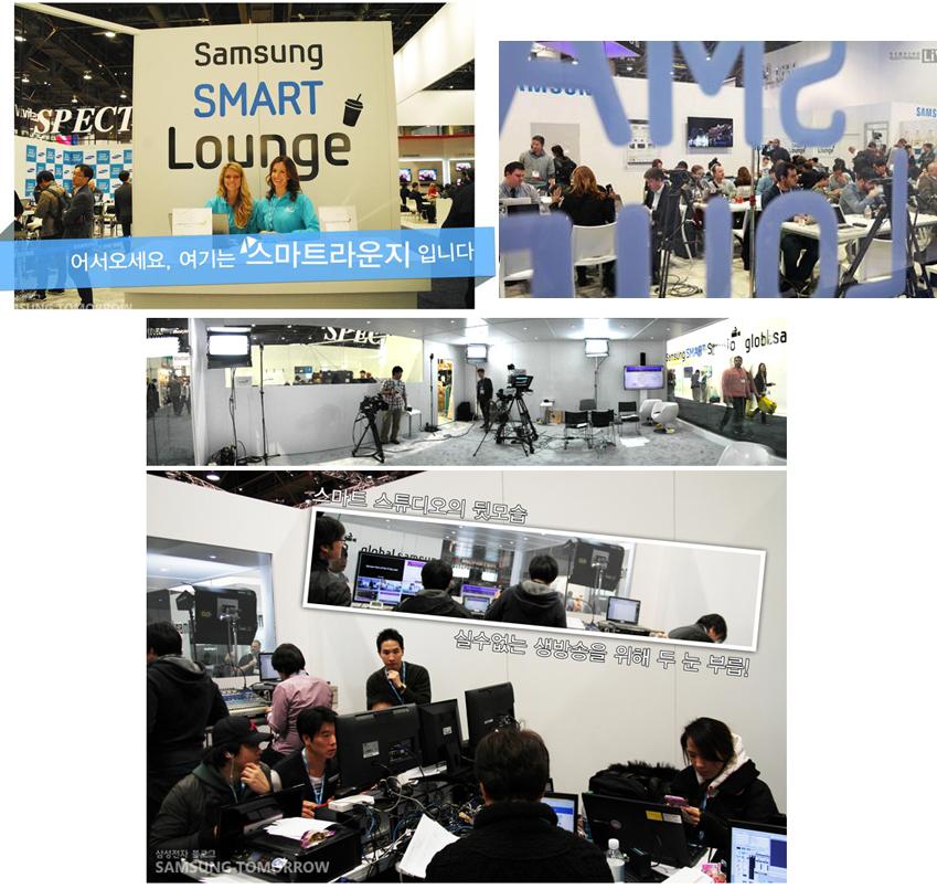 ▲기업이 자체적으로 구축한 오프라인 커뮤니케이션 플랫폼으로 화제를 모은 '스마트 라운지'(위 두 사진). 아래는 2013년 CES 당시 생중계 프로그램 운영 본부 역할을 했던 스마트 스튜디오의 모습이다