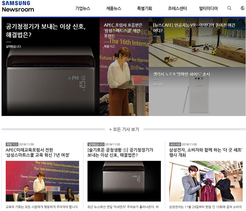 ▲삼성전자 뉴스룸의 2018년 11월 현재 모습