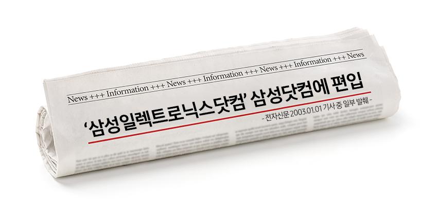 """▲""""삼성일렉트로닉스닷컴이 삼성닷컴에 편입된다""""는 소식을 알리는 기사 헤드라인(2003)"""