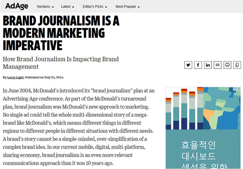 ▲브랜드 저널리즘의 가치를 최초로 역설한 래리 라이트 당시 맥도날드 글로벌 마케팅 총괄 임원의 기고문(2014.7)