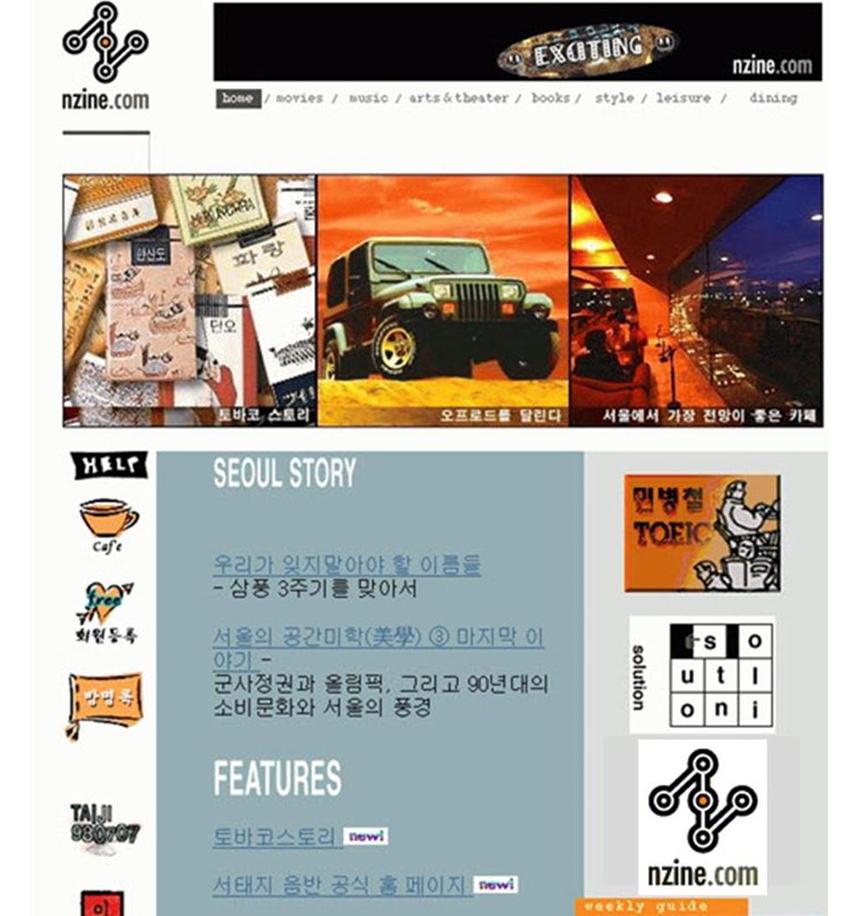 ▲개설 초기 엔진닷컴(nzine.com) 홈페이지 (출처: 전 임직원 개인 소장)