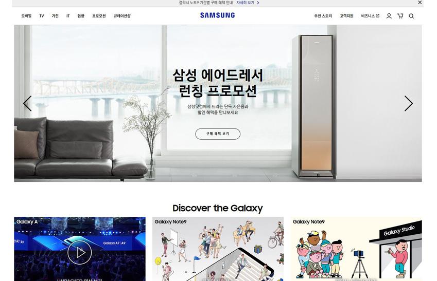 ▲ 삼성닷컴 초기 화면의 2018년 현재 모습