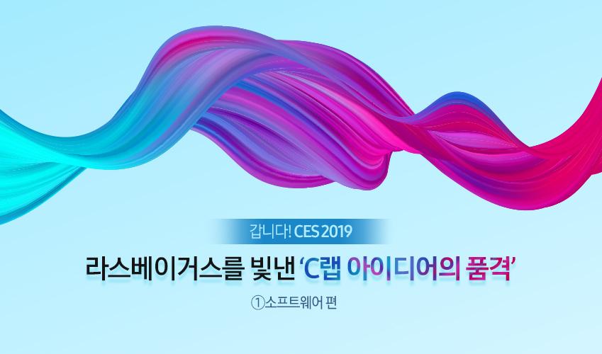 [갑니다! CES 2019] 라스베이거스를 빛낸 'C랩 아이디어의 품격' ①소프트웨어 편