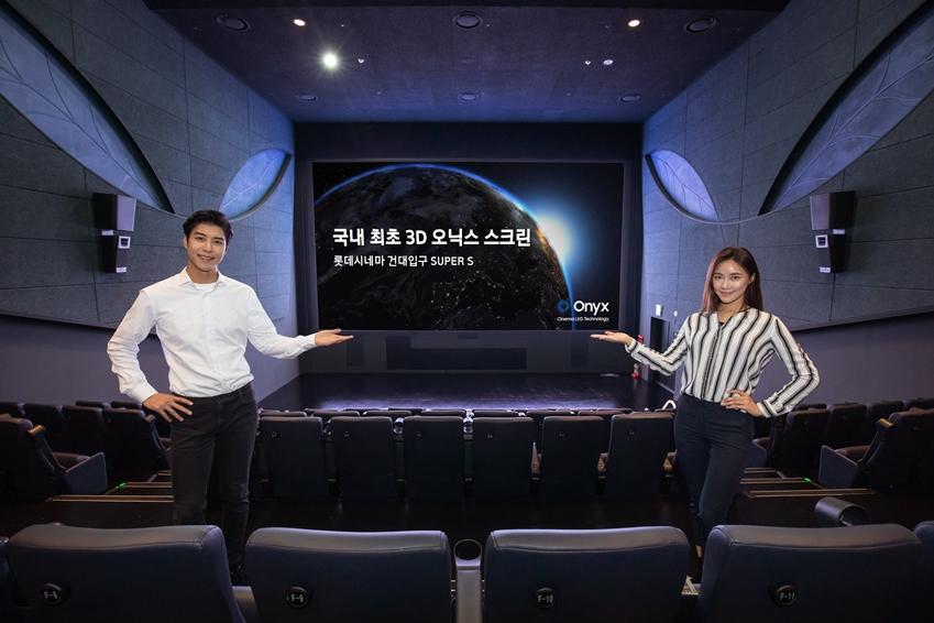 삼성전자가 롯데컬처웍스와 협력해 롯데시네마 건대입구관에 극장용 LED 스크린 '3D 오닉스(Onyx)'를 적용한 'Super S'관을 12월 1일 오픈하고 모바일 기반 최첨단 영화관 운영 시스템을 구축했다. 삼성전자 모델들이 '3D 오닉스'관을 소개하고 있다.