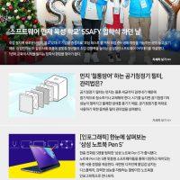 [뉴스레터 331호] '소프트웨어 인재 육성 학교' SSAFY 입학식 하던 날