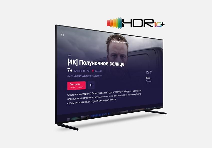 삼성전자가 글로벌 주요 콘텐츠 업체들과 협력을 강화하며 자체 개발한 영상 표준 기술인 HDR10+ 를 본격적으로 확산한다. 사진은 삼성 QLED 8K에 띄워진 러시아 콘텐츠 사업자인 'ivi'의 서비스 화면.