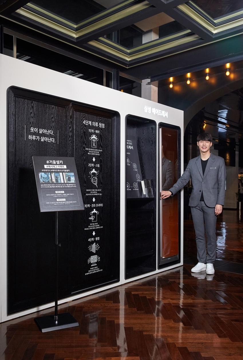 삼성전자가 CGV 씨네드쉐프(CINE de Chef)에서 삼성 의류청정기 '에어드레서'를 활용한 코트룸(Coatroom) 서비스를 운영해 방문객들로부터 큰 인기를 얻고 있다. CGV 씨네드쉐프 용산아이파크몰점 7층 프리미엄 전용 라운지 'La Maison'에서 모델들이 삼성 '에어드레서' 코트룸 서비스를 이용하고 있다.
