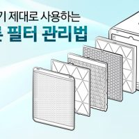 [슬기로운 공청생활③] 먼지 '철통방어' 하는 공기청정기 필터, 관리법은?