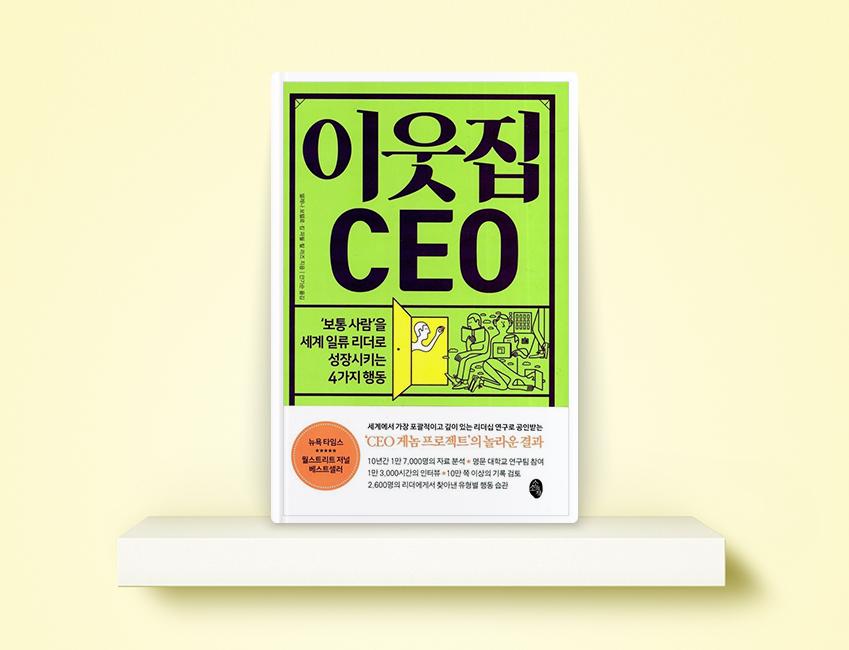 이웃집 CEO