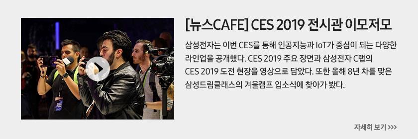 [뉴스CAFE] CES 2019 전시관 이모저모 삼성전자는 이번 CES를 통해 인공지능과 IoT가 중심이 되는 다양한 라인업을 공개했다. CES 2019 주요 장면과 삼성전자 C랩의 CES 2019 도전 현장을 영상으로 담았다. 또한 올해 8년 차를 맞은 삼성드림클래스의 겨울캠프 입소식에 찾아가 봤다.