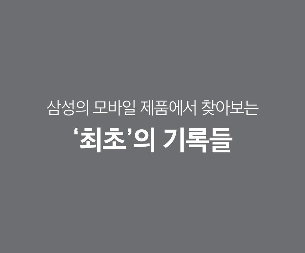 삼성의 모바일 제품에서 찾아보는 '최초'의 기록들