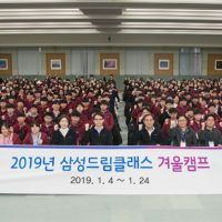 삼성전자, '2019 삼성드림클래스 겨울캠프' 개최