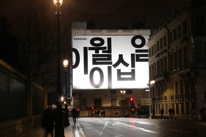 삼성전자, 프랑스서 '갤럭시 언팩 2019' 한글 옥외광고 진행