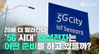 [뉴스CAFE] 5G 시대 '성큼'…삼성전자 준비 모습은?