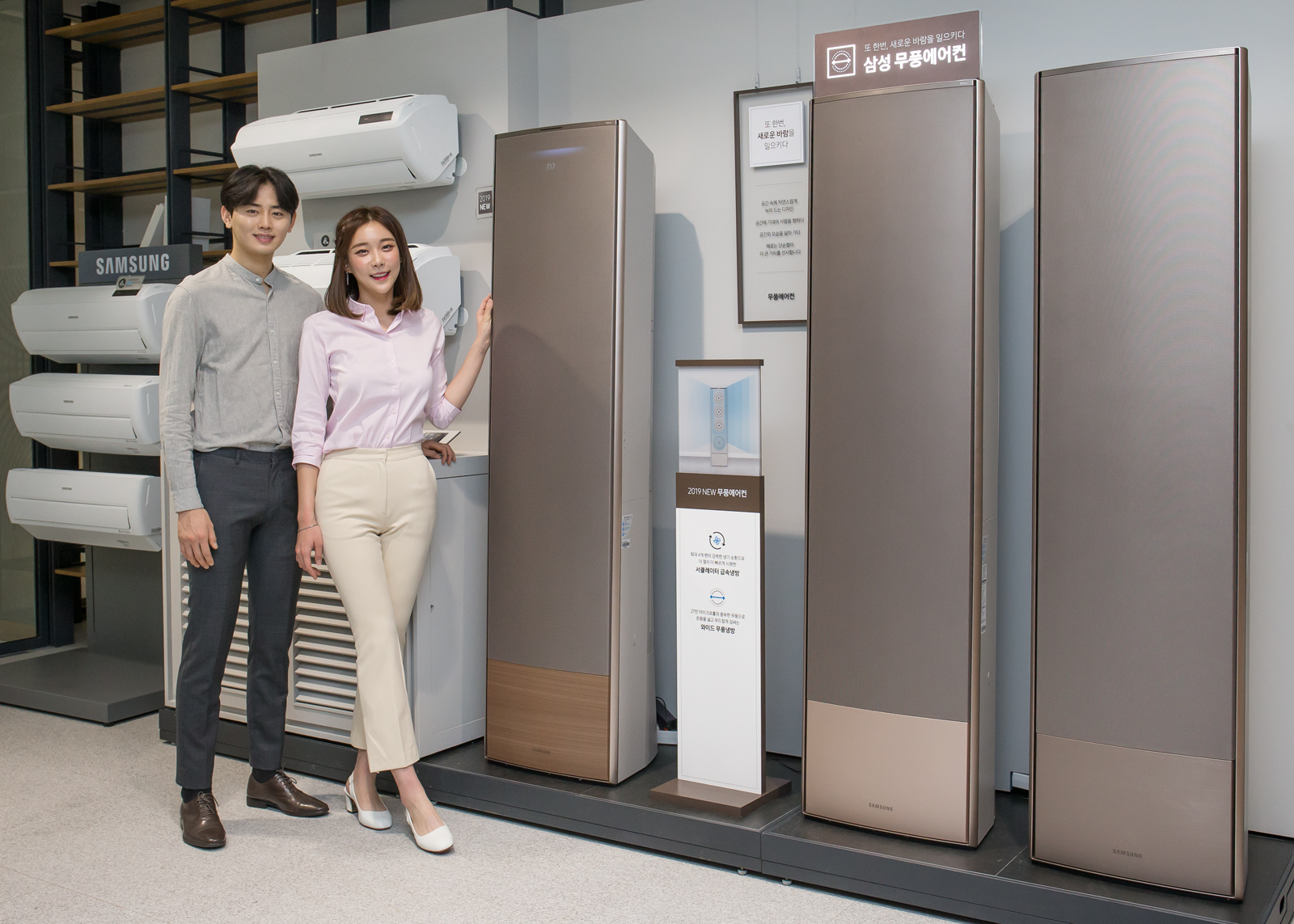 삼성전자 모델들이 냉방 성능과 디자인의 격을 한층 높여 완전히 새로워진 2019년형 '무풍에어컨'을 소개하고 있다.