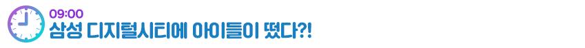 삼성 디지털시티에 아이들이 떴다?!