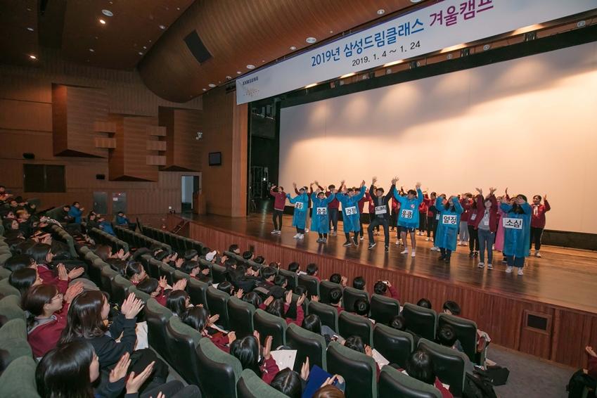 24일 경기도 용인시에 위치한 경희대학교 국제캠퍼스에서 '2019년 삼성드림클래스 겨울캠프'를 성공적으로 수료한 중학생들이 축하 공연을 하고 있다.
