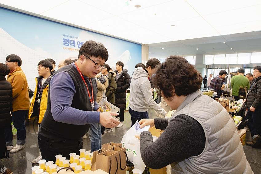평택캠퍼스 직거래 장터