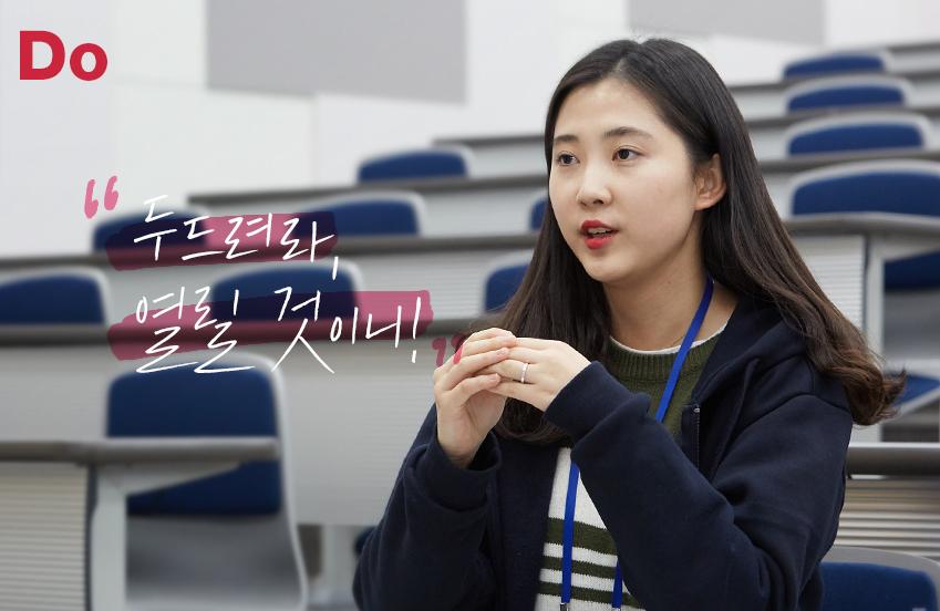 """Do """"두드려라, 열릴 것이니!"""" 2019 삼성드림클래스 한국외대 겨울캠프에서 영어 강사로 활동하는 이슬이 씨"""