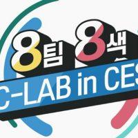 C랩, CES 2019에 '아이디어 자소서'를 내밀다