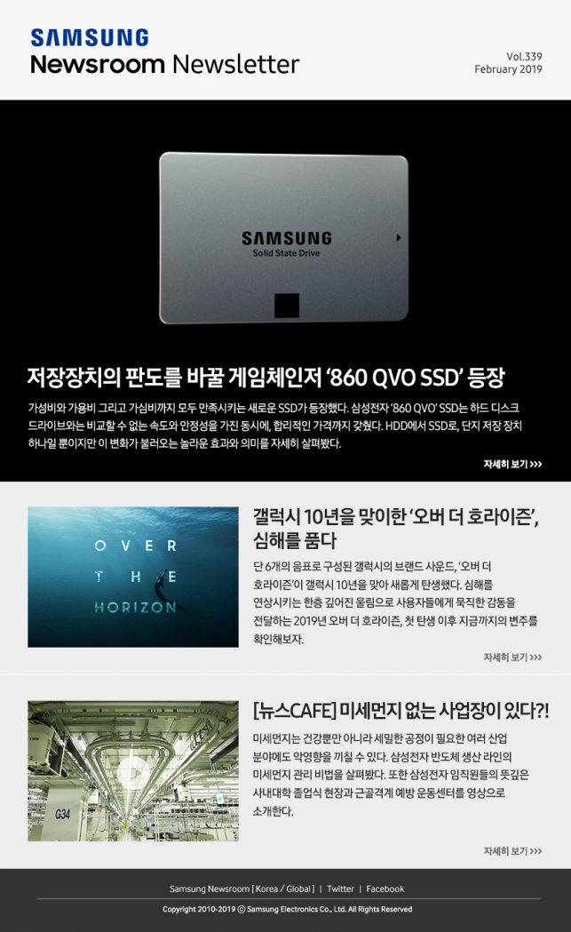 [뉴스레터 339호] 가성비와 가용비, 가심비까지! 삼성전자의 새 SSD '860 QVO SSD'
