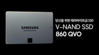 저장장치의 판도를 바꿀 게임체인저  '860 QVO SSD' 등장
