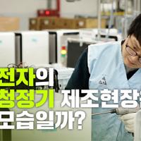 [뉴스CAFE] 공기청정기 제조현장은 어떤 모습?