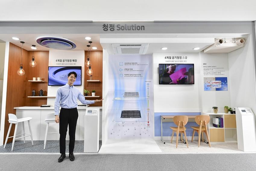 삼성전자 모델이 '청정 솔루션' 존에서 국내 최대 157.4㎡까지 청정 가능한 4Way 카세트를 소개하고 있다.
