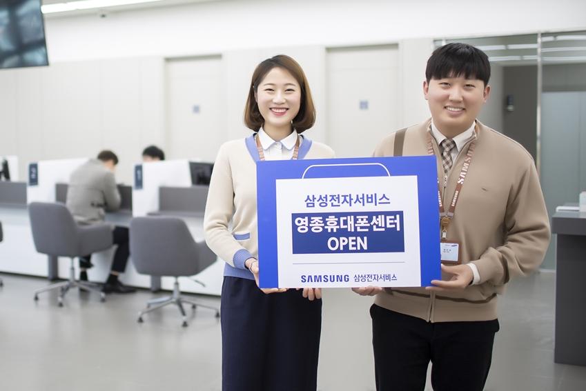 삼성전자서비스 영종휴대폰센터에서 상담사와 엔지니어가 서비스센터 오픈을 알리고 있다.