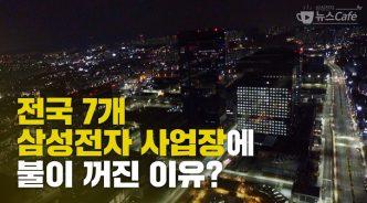 [뉴스CAFE] 삼성전자 사업장의 불이 꺼졌다?!