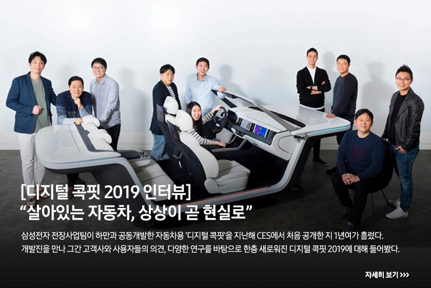 """[디지털 콕핏 2019 인터뷰] """"살아있는 자동차, 상상이 곧 현실로"""" 삼성전자 전장사업팀이 하만과 공동개발한 자동차용 '디지털 콕핏'을 지난해 CES에서 처음 공개한 지 1년여가 흘렀다. 개발진을 만나 그간 고객사와 사용자들의 의견, 다양한 연구를 바탕으로 한층 새로워진 디지털 콕핏 2019에 대해 들어봤다."""