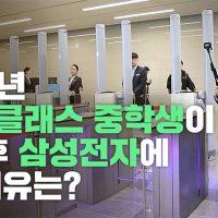 [뉴스CAFE] 드림클래스 1기 중학생, 삼성전자에 다시 온 이유?