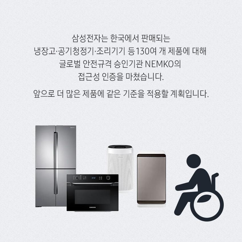 삼성전자는 한국에서 판매되는 냉장고, 공기청정기, 조리기기 등 130여 개 제품에 대해  글로벌 안전규격 승인기관 NEMKO의 접근성 인증을 마쳤습니다.앞으로 더 많은 제품에 같은 기준을 적용할 계획입니다.