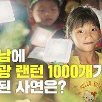 [뉴스CAFE]  태양광 랜턴 1000개가 베트남에 전달된 사연은?