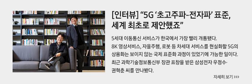 """[인터뷰] """"5G '초고주파-전자파' 표준, 세계 최초로 제안했죠"""" 5세대 이동통신 서비스가 한국에서 가장 빨리 개통됐다. 8K 영상서비스, 자율주행, 로봇 등 차세대 서비스를 현실화할 5G의 상용화는 보이지 않는 국제 표준화 과정이 있었기에 가능한 일이다. 최근 과학기술정보통신부 장관 표창을 받은 삼성전자 우정수·권혁춘 씨를 만나봤다."""