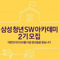 소프트웨어 개발자 꿈, SSAFY 2기와 함께!