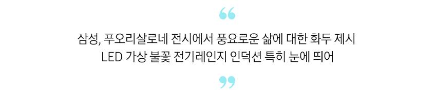 """""""삼성, 푸오리살로네 전시에서 풍요로운 삶에 대한 화두 제시  LED 가상 불꽃 전기레인지 인덕션 특히 눈에 띄어"""""""