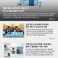 [뉴스레터 346호] '톡톡 튀는 아이디어 구합니다'…빅스비 캡슐 챌린지 2019